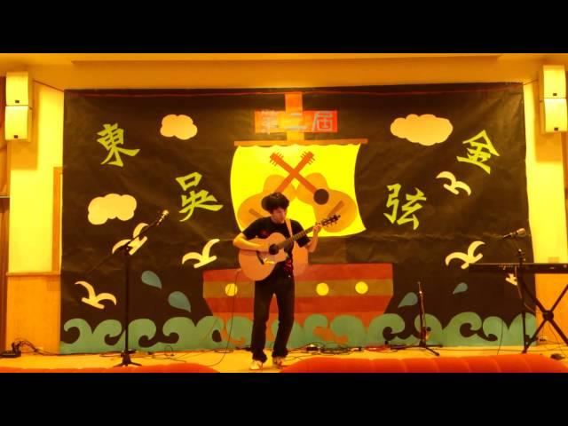 盧家宏 末世紀  Live in 東吳大學吉他表演