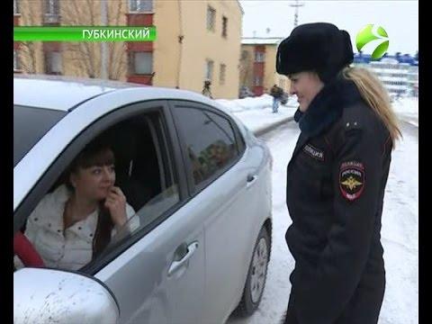 В Губкинском инспекторы ГИБДД провели акцию «Ребёнок - главный пассажир»
