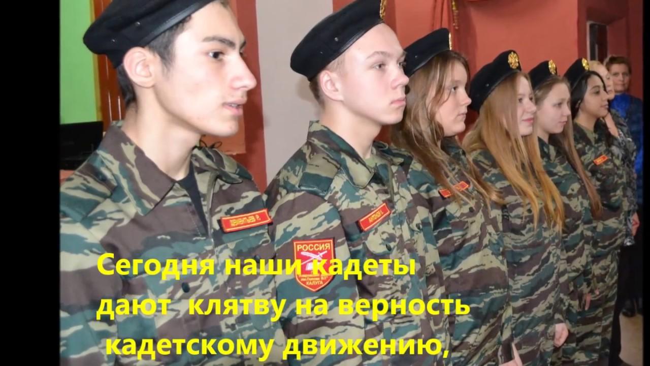 Наши кадеты