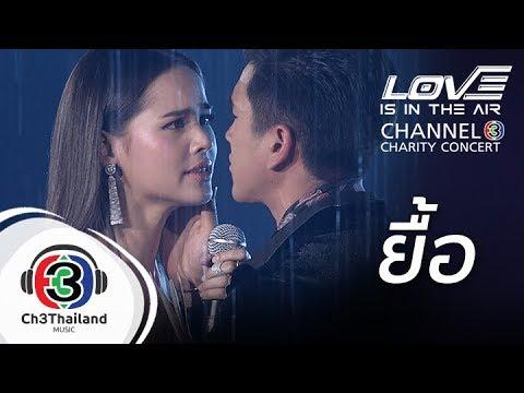 ยื้อ | love is in the air channel 3 charity concert | ณเดชน์ & ญาญ่า