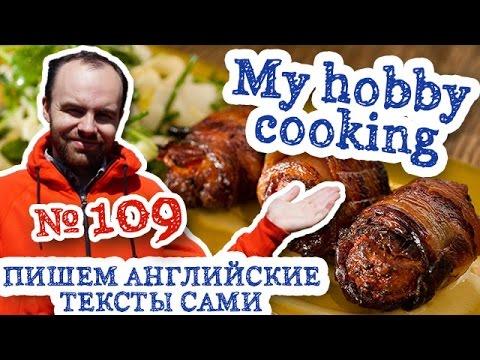 Рецепты блюд на английском языке с переводом —