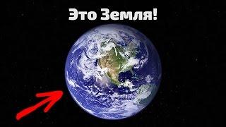 НАША ПЛАНЕТА ЗЕМЛЯ В МАСШТАБАХ ВСЕЛЕННОЙ | Информация, которую должен знать каждый!!