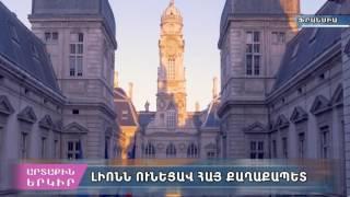 Ժորժ Քեփենեկյանը՝  Լիոնի նոր քաղաքապետ
