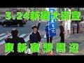 【日本第一党】堀切笹美×桜井誠党首 新宿大街宣 in東新宿駅周辺[2019年3月24日]