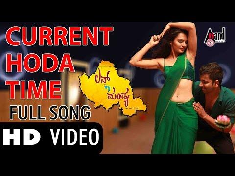 Currentu Hodha Timealli | Love In Mandya| Ninasam Sathisha,Sindhu Loknath | Latest Kannada