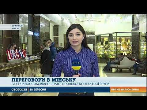 У Мінську закінчилися чергові перемовини Тристоронньої контактної групи