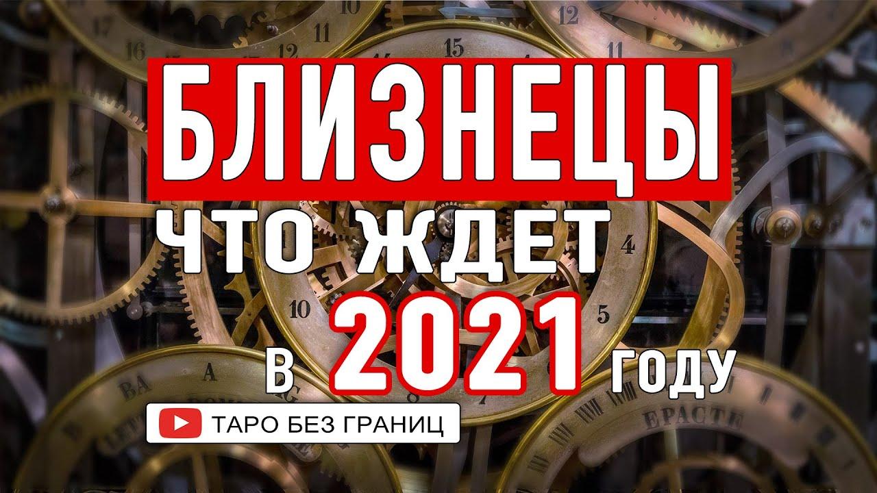 БЛИЗНЕЦЫ 2021- Таро Прогноз на 2021 год   Расклад Таро   Таро онлайн   Гадание Онлайн