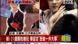 [東森新聞]最新》到警局協助調查 兇嫌弟弟痛哭