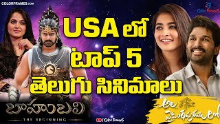 TOP 5 Tollywood Highest Gross Collection Movies in USA |Prabhas |Mahesh |Charan |టాప్ 5|Color Frames
