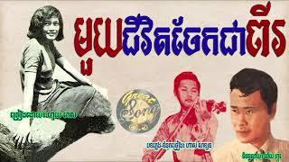 មួយជីវិតចែកជាពីរ - ហួយ មាស / Muoy Chivit Chaek Chea Pi - Huoy Meas