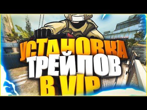 УСТАНОВКА ТРЕЙЛОВ В VIP [#13]