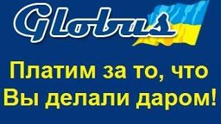 Globus Inter. Заработок на просмотре рекламы без вложений на полном автомате!