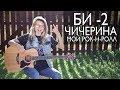 Как играть БИ 2 и Чичерина Мой рок н ролл Разбор COrus Guitar Guide 77 mp3
