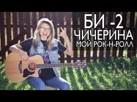 Как играть БИ-2 и Чичерина - Мой рок-н-ролл / Разбор COrus Guitar Guide #77