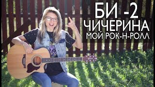 Как играть БИ-2 и Чичерина - Мой рок-н-ролл / Разбор COrus Guitar Guide #77