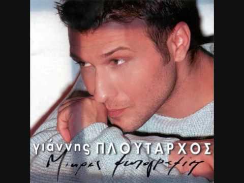 Giannis Ploutarxos - File