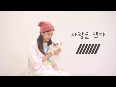iKON - 사랑을 했다 (LOVE SCENARIO) | Cover by NANA