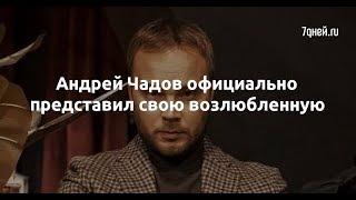 Андрей Чадов официально представил свою возлюбленную  - Sudo News