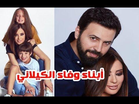 شاهد للمرة الأولى أبناء الاعلامية وفاء الكيلاني من زوجها السابق وتعليق زوجها الحالي تيم حسن Youtube