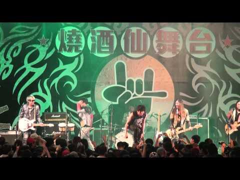 2014 搖滾辦桌音樂祭 - 董事長樂團 + 黃鐙輝【愛我你會死】