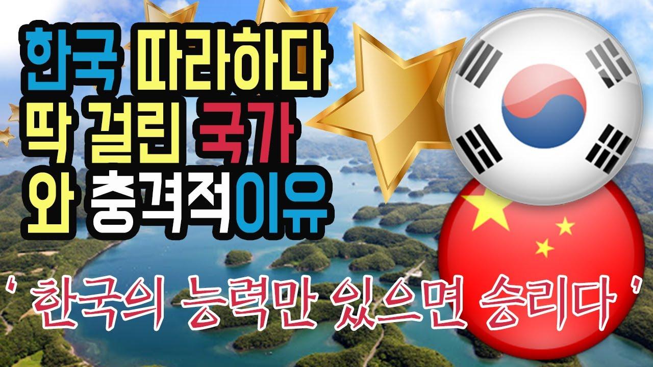 """"""" 한국을 몰래 따라하다 걸려 당황한 국가 하지만 포기 못하는 이유 """" '한국의 능력만 있으면 승리다 ' 한국의 능력을 이용하는  뻔뻔한 중국의 이중성과 한국, 일본인과 일본반응"""