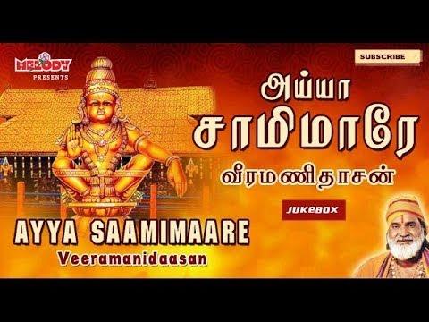 ayya-saamimaare-|-ayyappan-super-hit-songs-|-jukebox-|-tamil-devotional-|-veeramanidasan