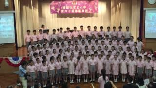 2016-2017福榮街官立小學畢業生演唱畢業歌