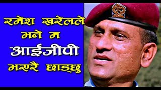 Ramesh kharel || एसएसपी रमेश खरेलले यो देशको आइजिपी भएरै छाड्ने अभिव्यक्ति दिएका छन् ।