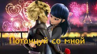 Даня Милохин-Потанцуй со мной/Клип Леди Баг и Супер-Кот