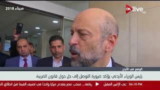 رئيس الوزراء الأردني يؤكد ضرورة التوصل إلى حل حول قانون الضريبة
