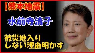 【熊本地震】水前寺清子 「なぜ行かないのと言わないで」 被災地入りし...