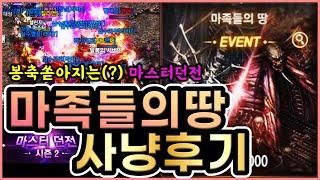 [렌] [리니지M] 신규 마스터 던전 마족들의 땅 체험해봤습니다! 중립 노매너 대 환장파티 ㅋㅋㅋ 경험치 오…