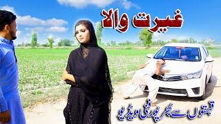 Ghairat Wala/New Funny Videos/Ramzi \u0026 Sughri/Rachnavi Tv