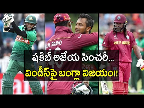 ICC Cricket World Cup 2019 : Bangladesh Defeat West Indies By 7 Wickets || Match Highlights
