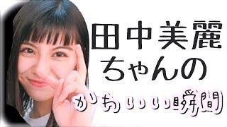 え、めっちゃかわいくないですか? SUPER☆GiRLS(スパガ) 田中美麗 Twitt...