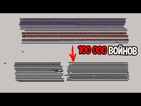 Сотни тысяч бойцов в одной битве ! ( GOBS )