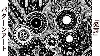 パターンアート「発芽」 pattern art「Germinate」