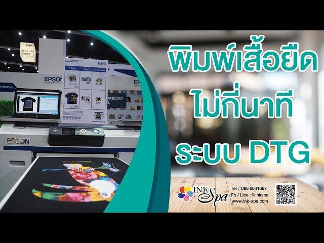 พิมพ์เสื้อยืดไม่กี่นาที ด้วย Printer Epson F2000 ระบบ DTG
