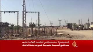 تنظيم الدولة يشن هجوما على كركوك