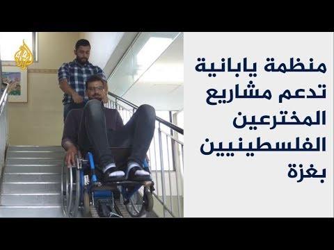 منظمة يابانية تدعم مشاريع المخترعين الفلسطينيين بغزة  - 19:54-2018 / 10 / 19