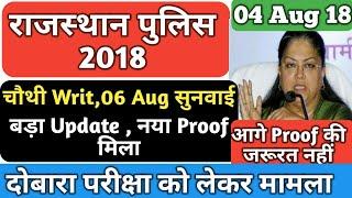 Rajasthan Police Constable 2018 परीक्षा, नई Writ, सुनवाई तारीख,बड़ा Proof,Latest Update 04 Aug Hindi