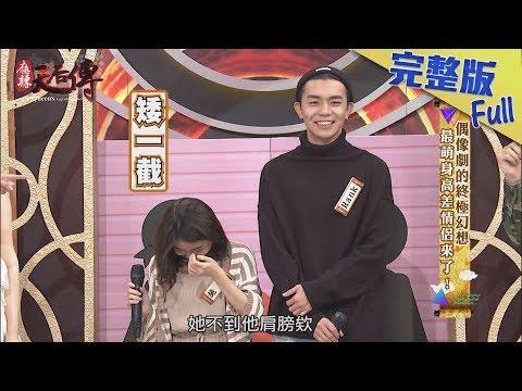 【完整版】偶像劇的終極幻想 最萌身高差情侶來了!2019.01.25《麻辣天后傳》
