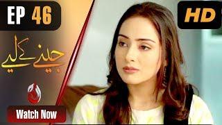 Pakistani Drama   Jeenay ke Liye - Episode 46   Aaj Entertainment Dramas