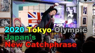 2020 Tokyo Olympic Japan's new catchphrase | Meshida (Japanese Standup Comedian) @Tokyo