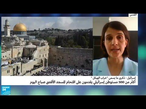 مراسلة فرانس24: أكثر من ألف مستوطن يقتحمون المسجد الأقصى ودعوات -للنفير العام- في القدس  - نشر قبل 4 ساعة