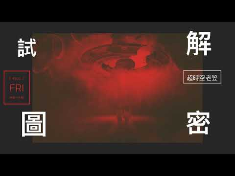 試圖解密~超時空老笠(2019-3-29)