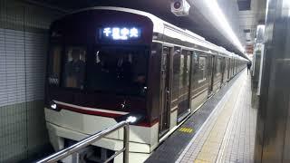 北大阪急行9003編成 中百舌鳥発車