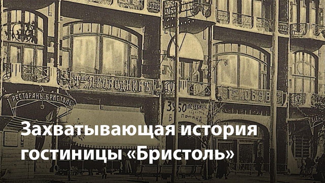 Экскурсии по Воронежу   Необычная гостиница «Бристоль»