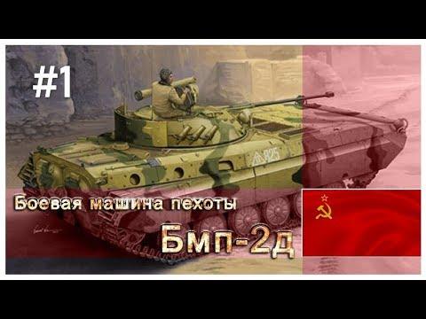 Сборка модели БМП-2Д от Звезды. Часть 1. Обзор и начало сборки.
