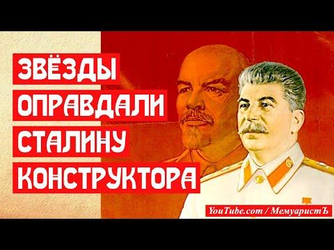 Звездочки оправдали Сталину конструктора